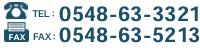 お問い合せ TEL.0548-63-3321 FAX.0548-63-5213